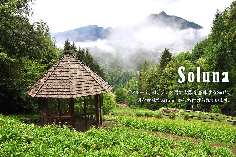 Soluna/「ソルーナ」は、ラテン語で太陽を意味するSolと、月を意味するLunaから名付けられています。